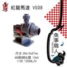 紅龍 Royal Exclusiv - 紅龍馬達 VS08 【110V 12000L/H】 - 魚事職人