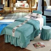 高檔美容床罩四件套美容院簡約水晶絨歐式珊瑚絨韓式全棉按摩床套YYJ 快速出貨