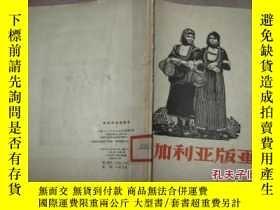 二手書博民逛書店罕見保加利亞版畫選Y10539 上海人民美術出版社編輯 上海人民