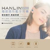 【南紡購物中心】HANLIN-BT520極限隱形藍牙耳機