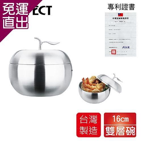理想PERFECT 專利極緻316蘋果型雙層碗16cm 台灣製造 IKH-82516【免運直出】