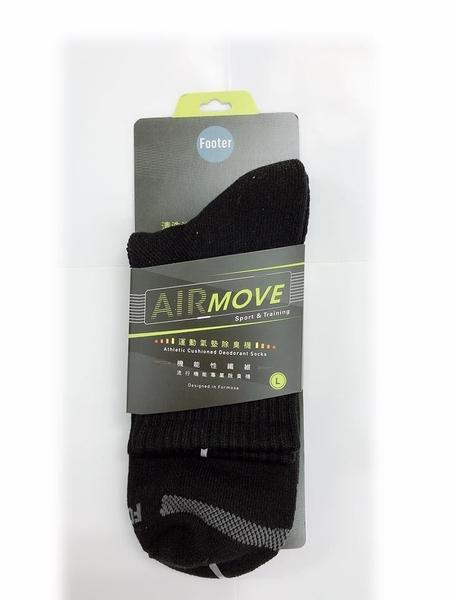 FOOTER 除臭襪 單色運動逆氣流氣墊襪 L24~27cm T11L-黑 六入組