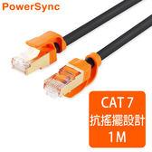 群加 Powersync CAT 7 10Gbps耐搖擺抗彎折超高速網路線RJ45 LAN Cable【圓線】黑色 / 1M (CLN7VAR0010A)