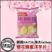 【即期品】韓國 HAITAI 海太 calbee 櫻花蜂蜜洋芋片60g 甘仔店