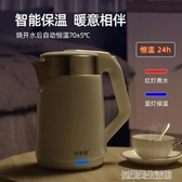 家用電熱水壺燒水保溫一體泡茶壺自動斷電迷你電壺恒溫煮器開水壺 優樂美