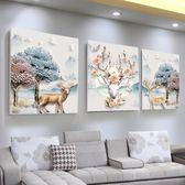 客廳裝飾畫 現代簡約三聯畫壁畫沙發背景墻掛畫無框畫墻畫藝術畫【七夕節好康搶購】