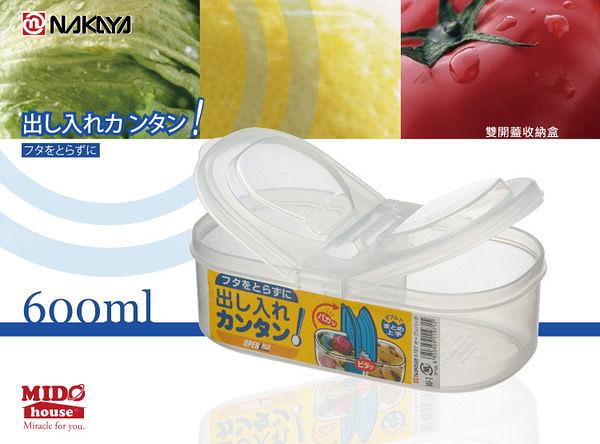 《Midohouse》NAKAYA『日本製 K197雙開蓋收納盒』