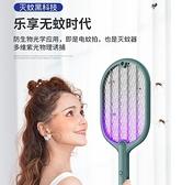 電蚊拍充電式家用超強電蚊子拍蒼蠅拍神器強力滅蚊拍滅蚊燈二合一