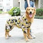 狗狗雨衣 大狗狗衣服金毛防曬衣薩摩耶大型犬阿拉斯加邊牧夏季寵物夏裝薄款 芭蕾朵朵