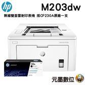 【搭原廠CF230A一支 限時促銷↘7950】HP LaserJet Pro M203dw 無線雙面雷射印表機
