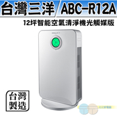 *元元家電館*SANLUX 台灣三洋 12坪負離子光觸媒空氣清淨機 ABC-R12A