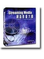 二手書博民逛書店《Streaming Media網路影音大師:建構新一代超炫影音