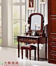 【大熊傢俱】8810 美式 妝台 梳妝桌 鏡台 化妝台 鏡子 化妝桌 儲物桌 歐式 另售床台