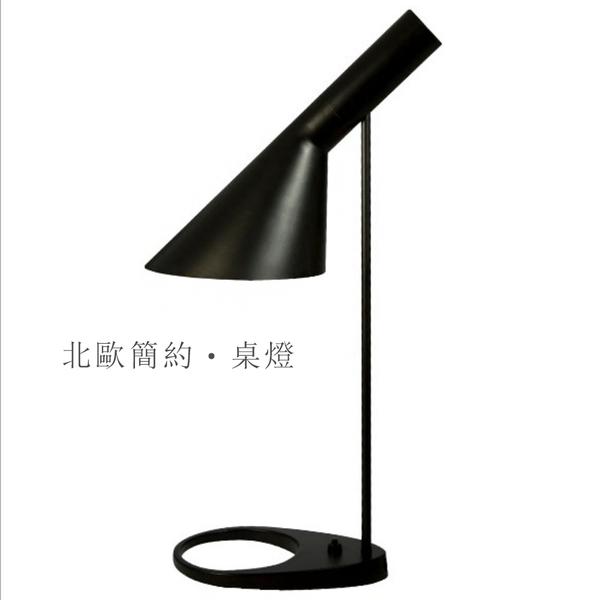 AJ 桌燈(OTJIC-00024/OTJIC-00025)【obis】