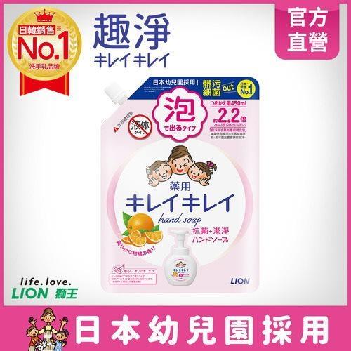 日本獅王趣淨洗手慕斯補充包450ml-清爽柑橘X4(新包裝/大容量)