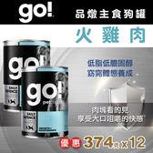 【毛麻吉寵物舖】Go! 天然主食狗罐-品燉系列-火雞肉-374g-12件組 狗罐頭/主食罐