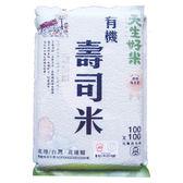天生好米有機壽司米1.5kg【愛買】