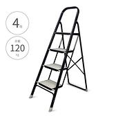 【鐵製四階家用梯-黑管黑板】4階梯 鐵梯 安全摺疊梯 折疊 馬椅梯 防滑梯 梯子 樓梯椅 室內梯