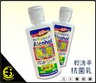 ES數位 台灣製造 乾洗手 抗菌乳60ml 隨身攜帶 乾洗手清潔液 乾洗手液 殺菌乳 殺菌液 洗手液