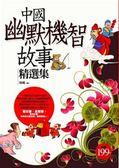 (二手書)中國幽默機智故事精選集