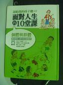 【書寶二手書T2/親子_LQT】面對人生的10 課-個體與群體_張之傑等