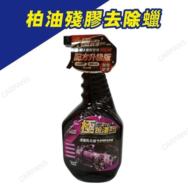 【愛車族】極銳澤二代 漆面乳化型柏油殘膠去除蠟 TS-94