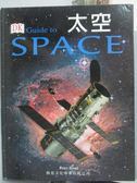 【書寶二手書T3/少年童書_YFT】太空_Peter Bond[原著]; 傅湘雯譯