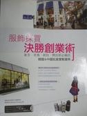 【書寶二手書T2/行銷_HGZ】服飾採買決勝創業術_黃偉宙