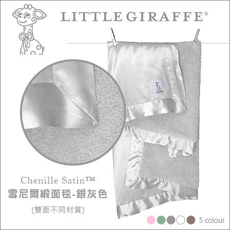 ✿蟲寶寶✿【美國 Little Giraffe】 彌月精品 Baby Blanket 雪尼爾緞面嬰兒毯 - 銀灰色