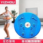 一洲扭腰盤家用身塑腰扭扭樂女運動健身器材扭腰機 DF 交換禮物