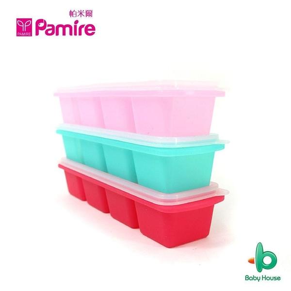 【南紡購物中心】帕米爾PAMIRE寶寶副食品冷凍儲存分裝盒 55ml(4 格)100%矽膠