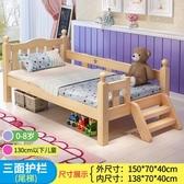 兒童床 兒童床帶護欄實木床男孩嬰兒床女孩公主床兒童房單人床加寬拼接床【男人範】