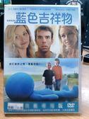 挖寶二手片-D18-026-正版DVD*電影【藍色吉祥物】-麗莎庫卓*傑佛利迪恩摩根*克莉絲汀泰勒