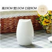景德鎮陶瓷 現代簡約白色花瓶小號 客廳干花插花器餐桌裝飾品擺件【端午節免運限時八折】