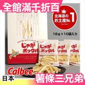 【小福部屋】現貨 日本 卡樂比 calbee Jagabee 薯條先生 薯條三兄弟 北海道限定 零食【新品上架】