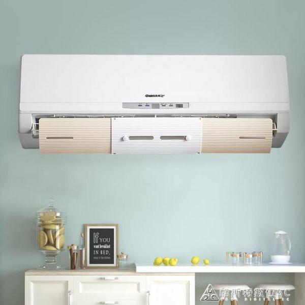 居家家掛式空調擋風板出風口遮檔板月子防直吹空調擋板臥室導風罩 酷斯特數位3c