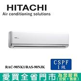 HITACHI日立13-16坪RAC-90NK1/RAS-90NJK頂級變頻冷暖空調_含配送+安裝【愛買】