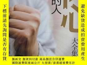 二手書博民逛書店罕見做內心強大的人Y213680 白宇飛 遼海出版社 ISBN:9787545129175 出版2015