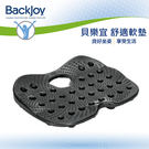 BackJoy SitzRight 舒適...