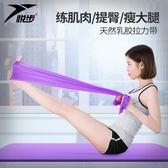 拉力帶 瑜伽帶彈力帶男女健身帶力量訓練伸展帶拉力帶瘦腿提臀   寶貝計畫