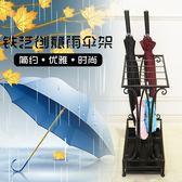 雨傘架 鐵藝雨傘收納架子 家用大堂門廳酒店辦公室雨傘接水盤BL【巴黎世家】