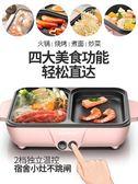 220v迷你火鍋燒烤一體鍋涮加烤的烤盤多功能烤肉電煎機爐家用烤鍋韓國 樂活生活館