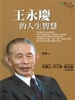 二手書博民逛書店 《王永慶的人生智慧》 R2Y ISBN:9573264137│郭泰