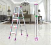 登遠人字梯家用室內梯子加厚鋁合金摺疊梯子雙側踏板工程梯2米igo 智能生活館