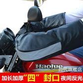 (一件免運)冬季摩托車護手套電動車加厚把套三輪車保暖騎行防水防風騎車男女