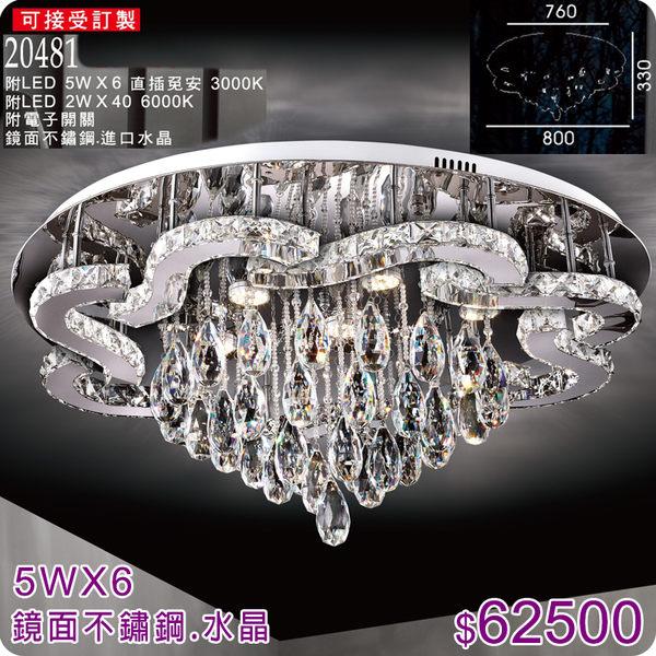 吸頂圓型水晶吊燈-20481