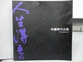 【書寶二手書T9/藝術_YGH】林麗華作品集_1996年_原價1200