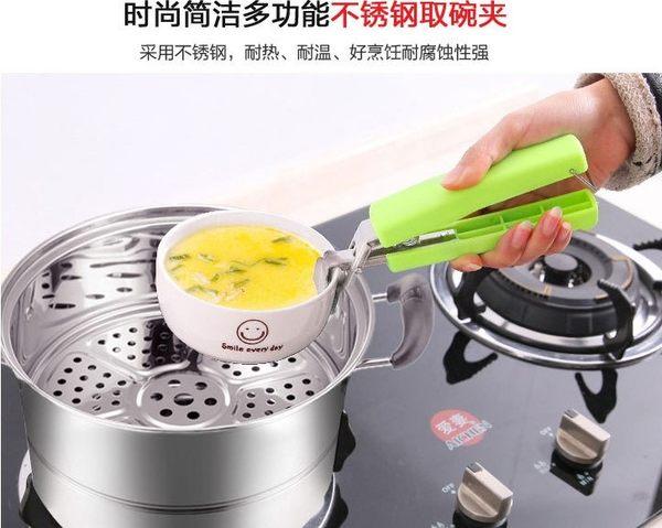 [協貿國際]  不銹鋼取碗夾多功能防燙夾矽膠防滑碗碟夾 (3個價)