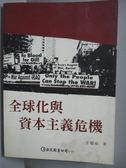 【書寶二手書T1/社會_ICN】全球化與資本主義危機_余寶瑜