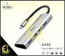 ES數位 WiWU A440 四合一轉接器 HUB 4埠集線器 USB擴充器 隨身碟讀取 Type-C MacBook